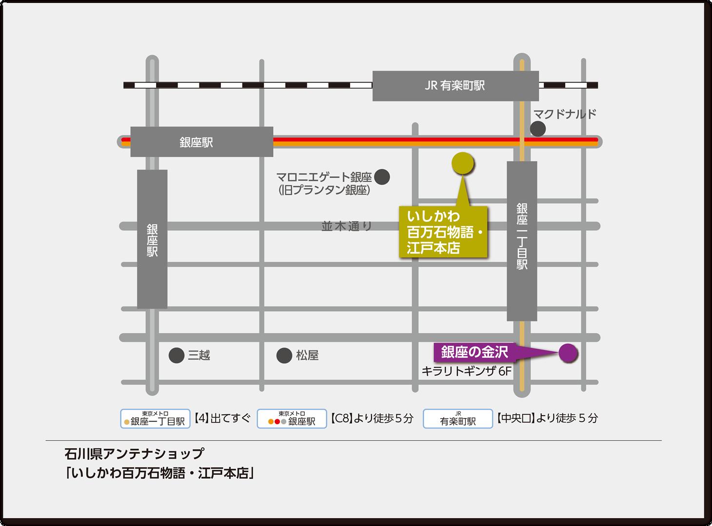 いしかわ百万石物語・江戸本店のマップ